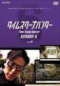 タイムスクープハンター season6 disc4