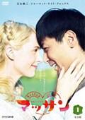 連続テレビ小説 マッサン 完全版セット