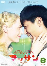 連続テレビ小説 マッサン 完全版 2