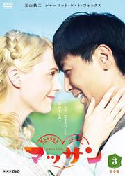 連続テレビ小説 マッサン 完全版 3