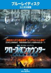 【Blu-ray】クロース・エンカウンター 第4種接近遭遇
