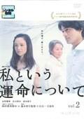 連続ドラマW 私という運命について Vol.2