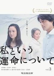 連続ドラマW 私という運命について Vol.3