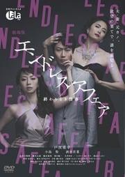 劇場版エンドレスアフェア〜終わりなき情事〜