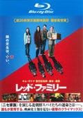 【Blu-ray】レッド・ファミリー