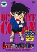 名探偵コナン DVD PART23