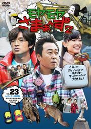モヤモヤさまぁ〜ず2 Vol.23 レギュラー放送集 2010年9月〜11月放送