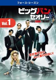 ビッグバン★セオリー <フォース・シーズン> Vol.1