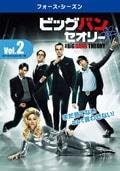 ビッグバン★セオリー <フォース・シーズン> Vol.2