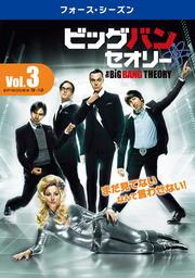 ビッグバン★セオリー <フォース・シーズン> Vol.3