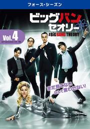 ビッグバン★セオリー <フォース・シーズン> Vol.4