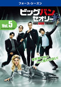 ビッグバン★セオリー <フォース・シーズン> Vol.5