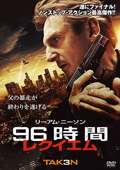 96時間/レクイエム