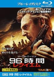 【Blu-ray】96時間/レクイエム