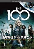 THE 100/ハンドレッド<ファースト・シーズン>セット