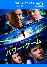【Blu-ray】パワー・ゲーム