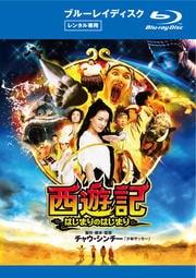 【Blu-ray】西遊記〜はじまりのはじまり〜