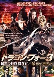 ドラゴン・フォー3 秘密の特殊捜査官/最後の戦い