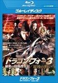【Blu-ray】ドラゴン・フォー3 秘密の特殊捜査官/最後の戦い