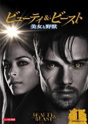 ビューティ&ビースト/美女と野獣 Vol.1