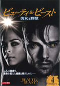 ビューティ&ビースト/美女と野獣 Vol.4