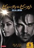ビューティ&ビースト/美女と野獣 Vol.6