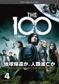 THE 100/ハンドレッド<ファースト・シーズン> Vol.4
