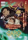 牙狼<GARO>-炎の刻印- Vol.3