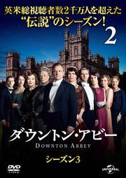 ダウントン・アビー シーズン3 Vol.2