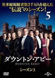 ダウントン・アビー シーズン3 Vol.5