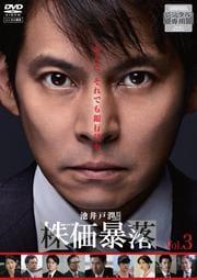 連続ドラマW 株価暴落 VOL.3