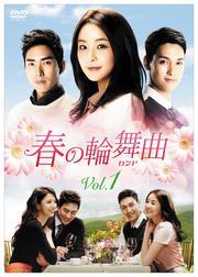 春の輪舞曲<ロンド> Vol.1