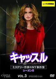 キャッスル/ミステリー作家のNY事件簿 シーズン5 Vol.3