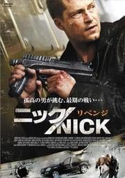 ニック/NICK リベンジ
