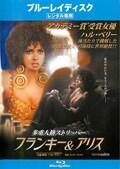 【Blu-ray】多重人格ストリッパー フランキー&アリス