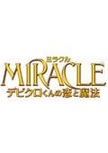 【Blu-ray】MIRACLE デビクロくんの恋と魔法