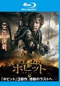 【Blu-ray】ホビット 決戦のゆくえ