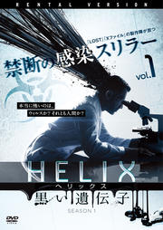HELIX -黒い遺伝子- シーズン1&2セット