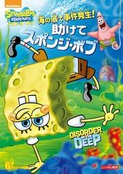 スポンジ・ボブ 海の底で事件発生!助けてスポンジ・ボブ