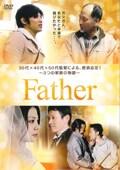 Father 30代×40代×50代監督による感涙必至! 〜3つの家族の物語〜