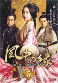 風中の縁(えにし)<第2章 三角関係の恋> Vol.5