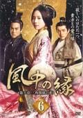 風中の縁(えにし)<第2章 三角関係の恋> Vol.6