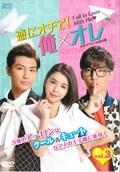 恋にオチて!俺×オレ <台湾オリジナル放送版> Vol.3