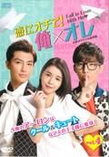 恋にオチて!俺×オレ <台湾オリジナル放送版> Vol.4