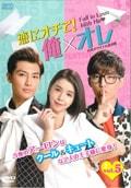 恋にオチて!俺×オレ <台湾オリジナル放送版> Vol.5