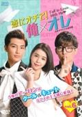 恋にオチて!俺×オレ <台湾オリジナル放送版> Vol.6