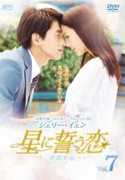星に誓う恋 Vol.7