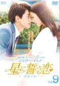 星に誓う恋 Vol.9