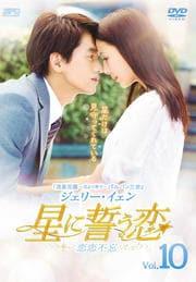 星に誓う恋 Vol.10