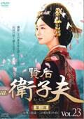 賢后 衛子夫 <第3部 復讐の陰謀〜この愛を貫くために> Vol.23